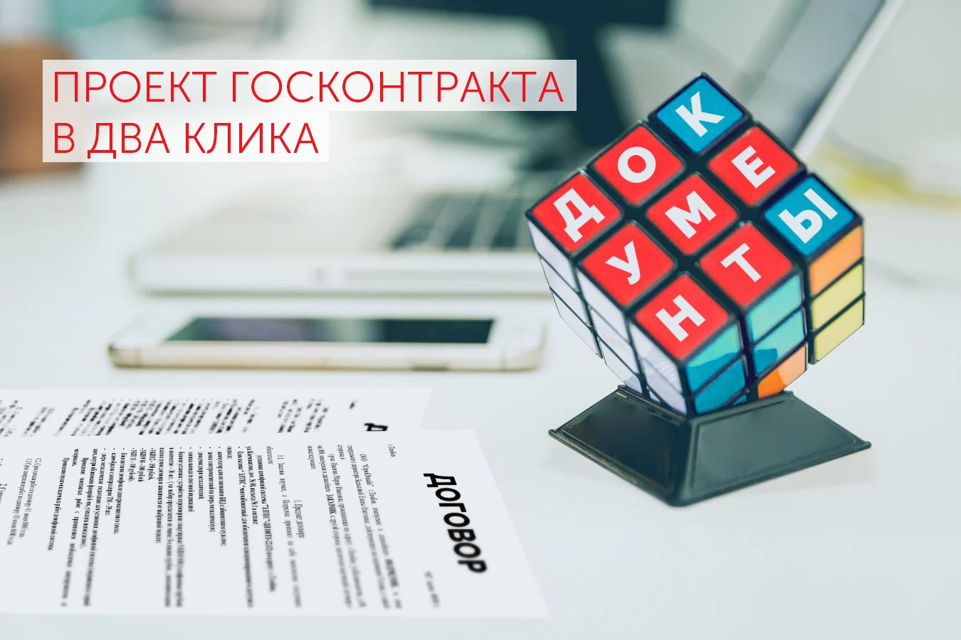Конструктор договоров БФТ