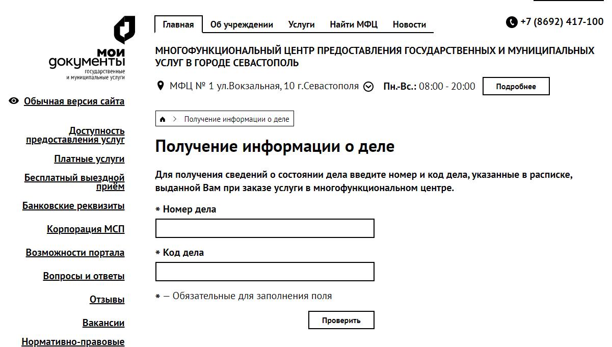 Жители Севастополя, заказав услугу на портале госуслуг, результат могут получить в МФЦ!