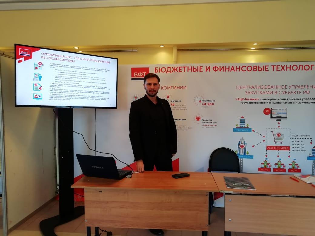 Компания БФТ на вебинаре Союза финансистов России и конференции «Закупки Якутии»