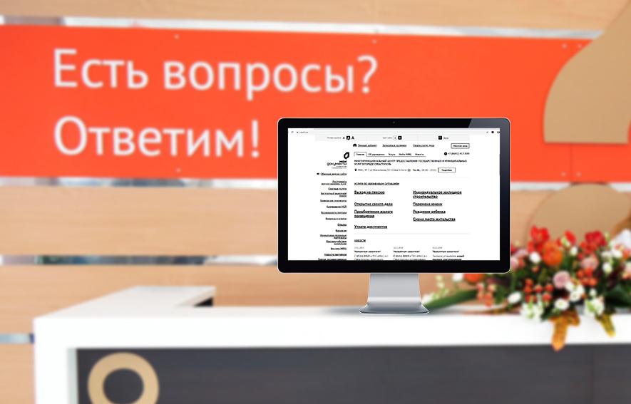 МФЦ г. Севастополя продолжает работу по повышению качества оказания госуслуг