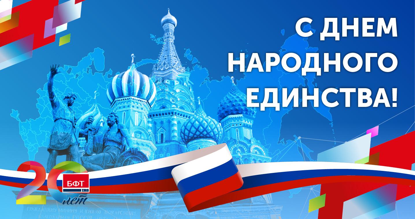Картинки к дню единства россии, картинки