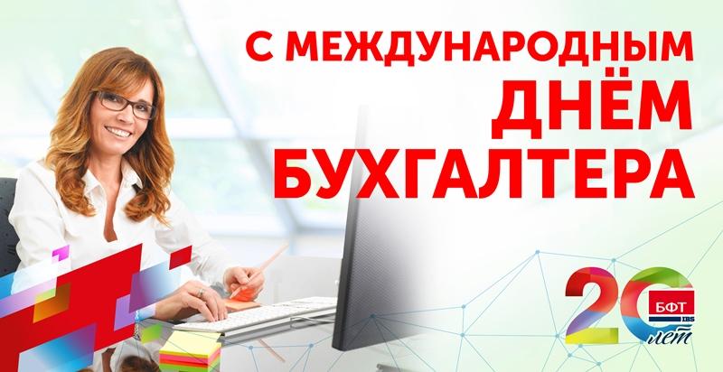 Тему, открытки с международным днем бухгалтера 10 ноября