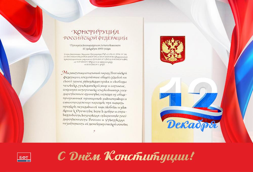 Поздравления ко дню конституции рф с картинкой, тебя картинки принц